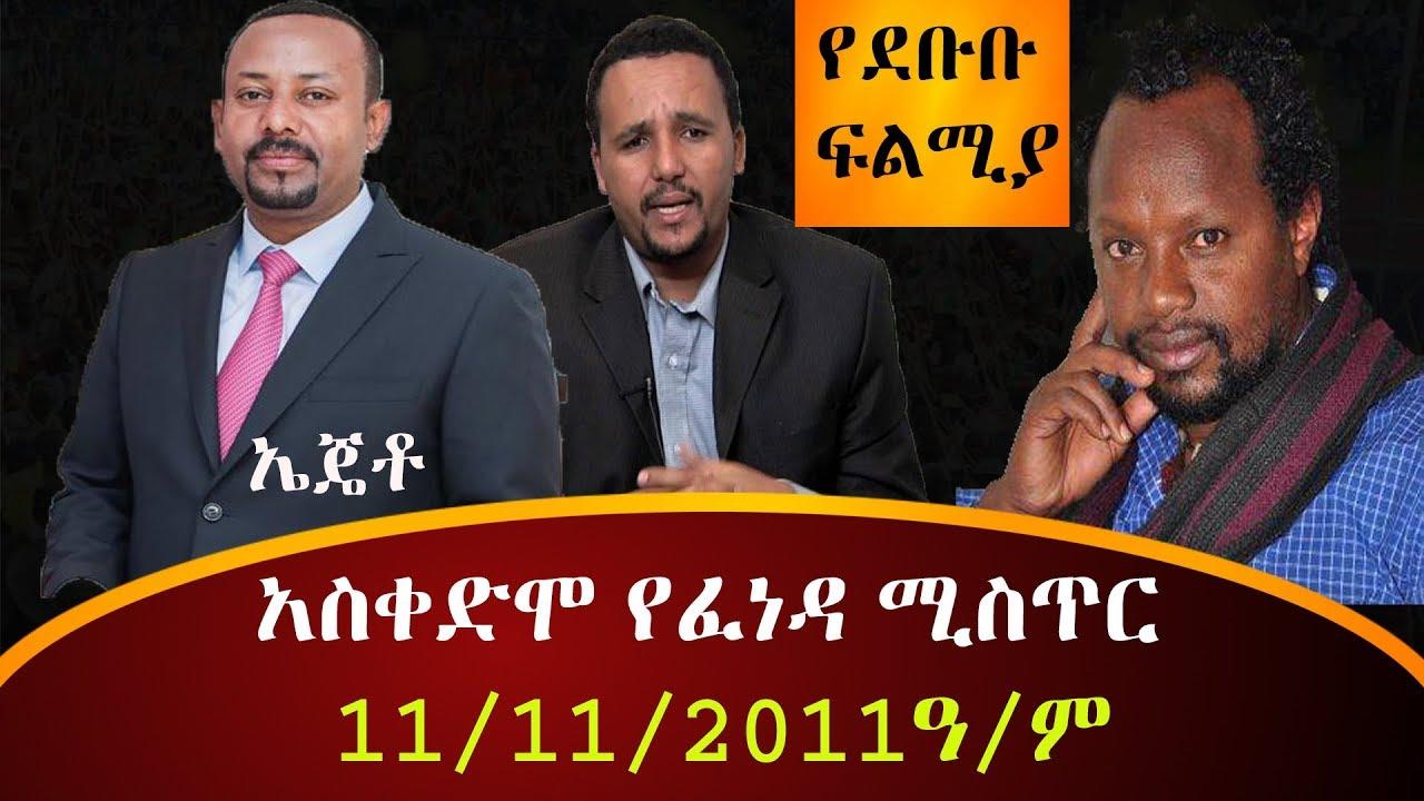 Ethiopia አስቀድሞ የወጣ ሚስጥር 11/11/2011ዓ/ም  የሲዳማ ጉዳይ
