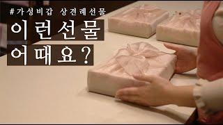 가성비있는 상견례선물 (JY❤️BG님의 영상)