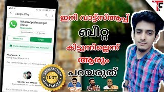 How To Join Whatsapp Beta Programme | How to add malayalam stickers to whatsapp