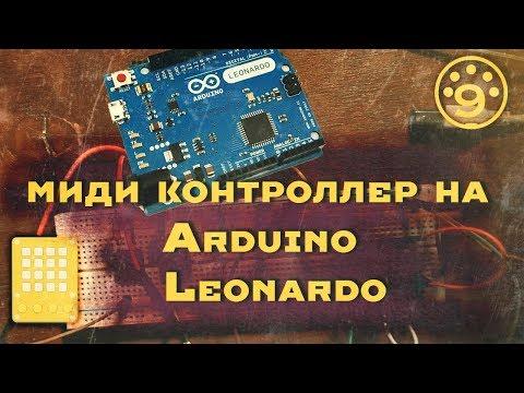 9.Миди-контроллер на Arduino Leonardo