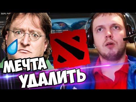 видео: Я МЕЧТАЮ УДАЛИТЬ ДОТУ 2! РОФЛАНТИТАН (с) Папич