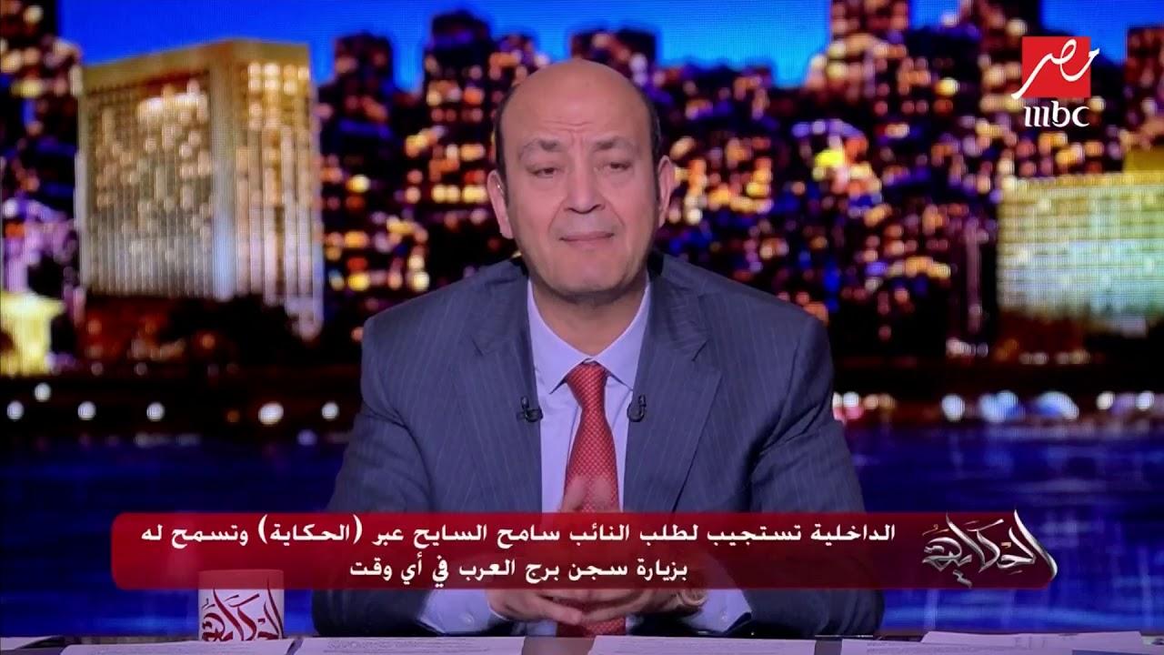 الداخلية تستجيب لطلب النائب سامح السايح عبر (الحكاية) وتسمح له بزيارة سجن برج العرب في أي وقت