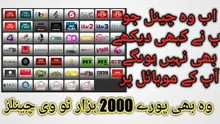 All Dish TV channel on your mobile Android 2000 channels