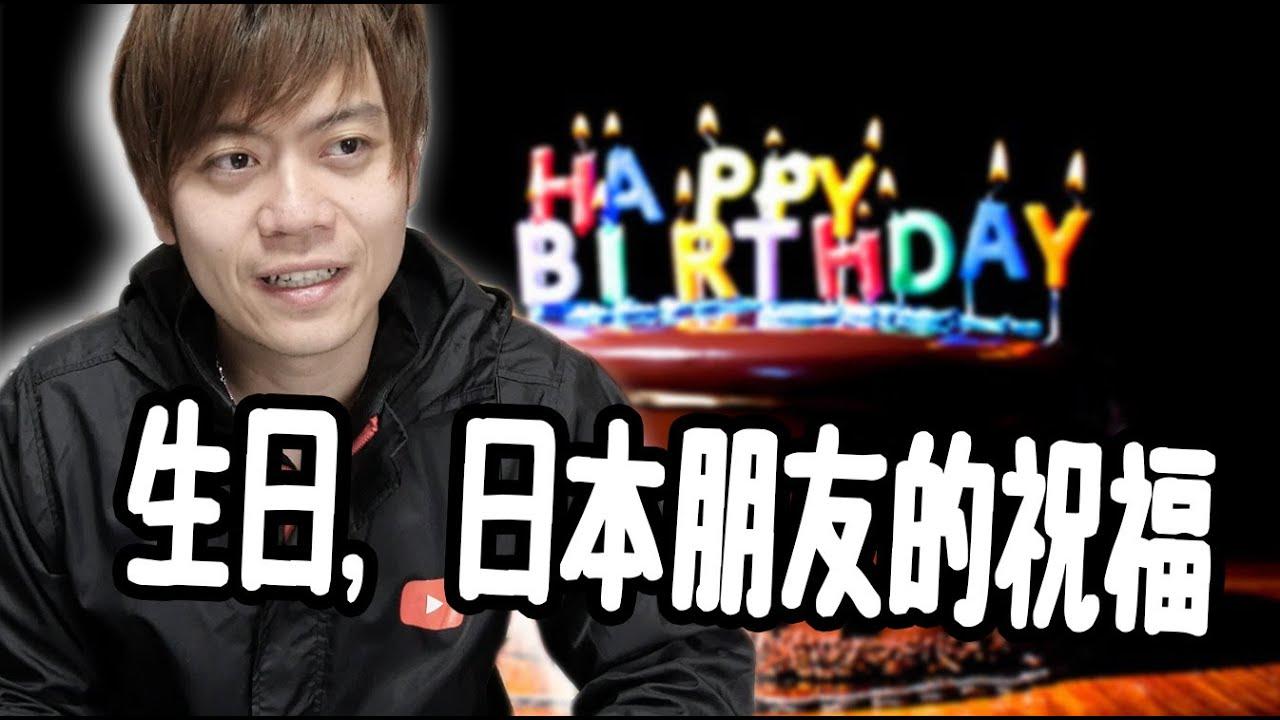 RYU`s 日本朋友的生日祝福【生日快樂的日文】 - YouTube