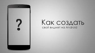 Как создать свой виджет на Android(Сегодня я покажу как можно создать свой виджет для android. Ссылка на тему с вопросами: https://vk.com/topic-38102359_30398419..., 2014-07-02T10:44:34.000Z)