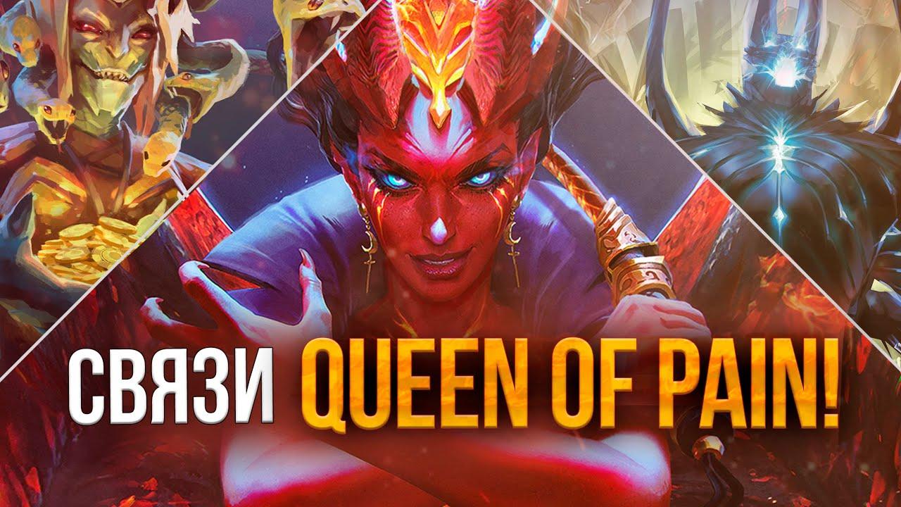 Battle Pass 2020: Аркана на Queen of Pain – связи между героями Дота 2