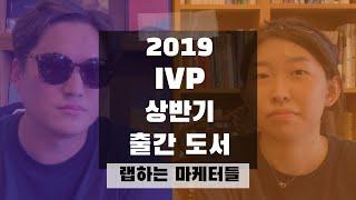 Ep.12 IVP 2019 상반기 출간 도서(+랩하는 …