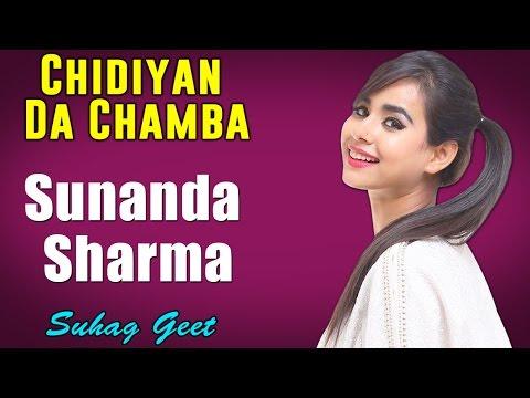 Chidiyan Da Chamba | Sunanda Sharma (Album: Suhag Geet)