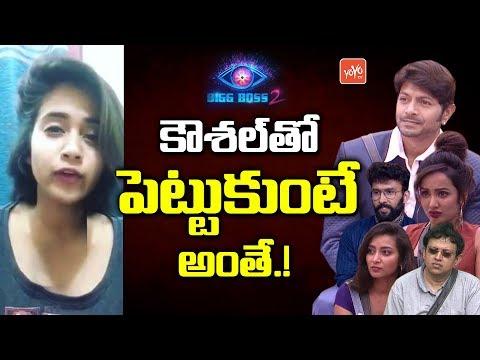 Kaushal Army Impact in Bigg Boss 2 Telugu Contestants Elimination   Deepthi Sunaina   YOYO TV