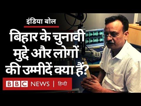 बीबीसी इंडिया बोल, 17 अक्टूबर 2020 (BBC Hindi)