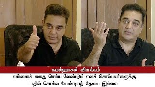 Kamal Haasan Press Meet On Bigg Boss Controversies | Full Video – kamal Haasan explains on Bigg Boss
