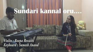 Sundari Kannal Oru Sethi | Violin | Roopa Revathi | Ilayaraja | Rajinikanth