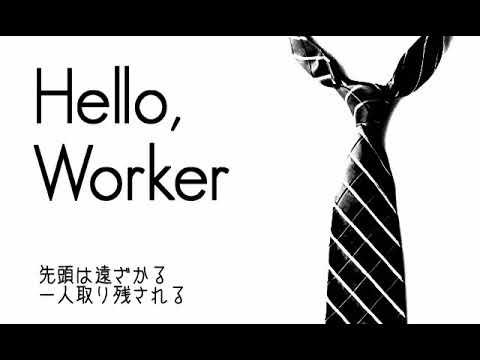 Hello,Worker 歌ってみた ver.もこう