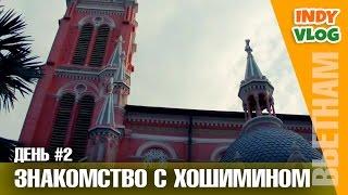 Трип во Вьетнам [День 2] Хошимин | Розовая церковь Тан Дин | Парк с бандминтоном | Аккуратный мусор