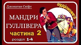 2.(1-4) Мандри Гуллівера   ♂️ АУДІОКНИГА - українською мовою (Джонатан Свіфт)