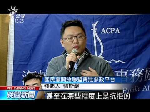 國民黨青壯派開放論壇 提改革建議 20160129 公視晚間