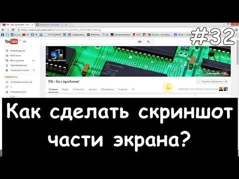 Как заскринить часть экрана