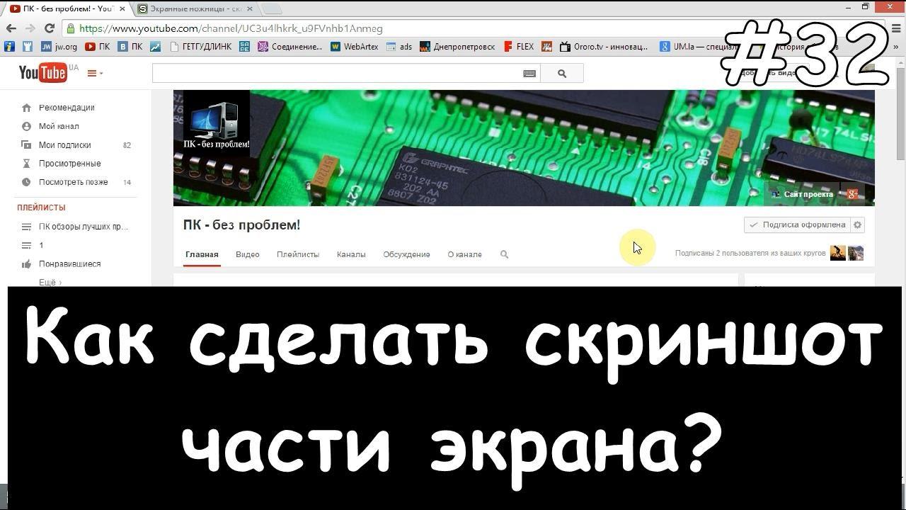 Как сделать видео скриншот экрана фото 993