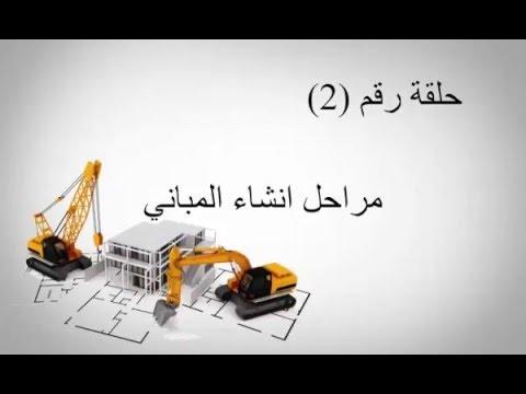 حلقة 2 كيف يصل المبنى الى شكله نهائي
