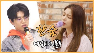 Download 에일리x김블루 - 한숨(Breathe)ㅣOriginal Song by 이하이(LEE HI) '일리 있는 밤'🌙시즌3