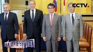 """[中国新闻] 日俄外长防长举行""""2+2""""会谈 争议岛屿和安全事务 日俄分歧较大   CCTV中文国际"""