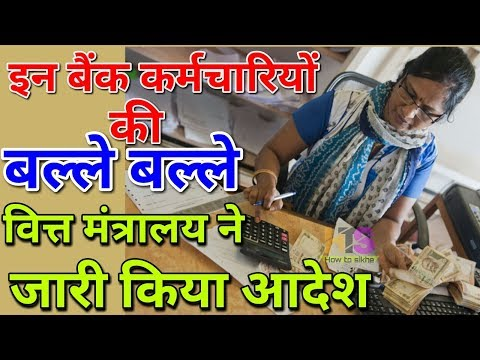 Bank Employees Latest News Today Hindi | Regional Rural Bank Pension Case | RRB (Gramin) Scheme 2018