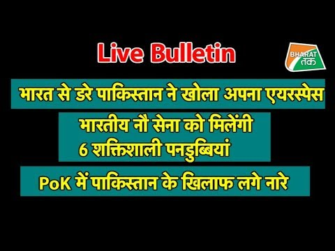 Bharat Aaj Tak Live Bulletin 6 April 2019 | Bharat Tak