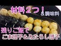 【残りご飯deごま団子&みたらし団子】Japanese Rice dumplings in a sweet soy sauc…
