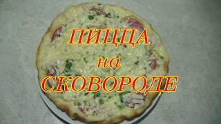 ПИЦЦА с курицей,колбасой,зеленью и сыром за ПЯТЬ минут.