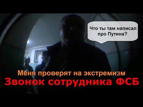 Записал разговор с сотрудником ФСБ. Меня проверят на экстремизм!