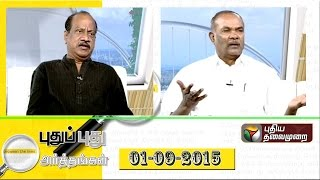 Puthu Puthu Arthangal today spl shows 01-09-2015 full hd youtube video 1.9.15 | Puthiya Thalaimurai TV Show 1st September 2015 at srivideo