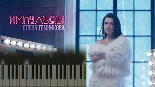 Елена Темникова - Импульсы (пример игры на фортепиано) piano cover