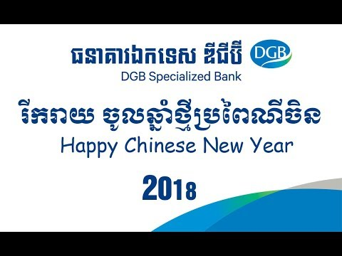 Happy Chiese New Year of DGB Specialized Bank 2018.