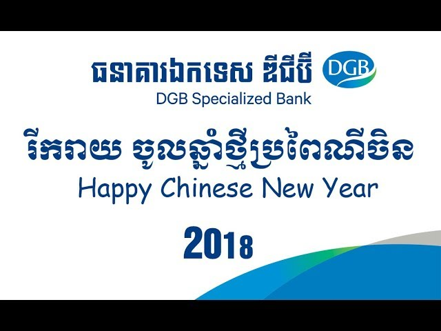 2018 Chinese New Year of DGB Specialized Bank