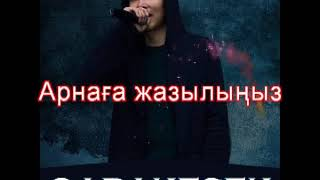 QaRaKeSek - Ақпан ( текст, минус, караоке)