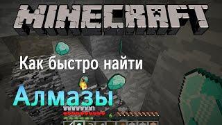 Как Быстро найти АЛМАЗЫ в Minecraft 1.5.2 \\ 1.6.2 TerraCrafters2