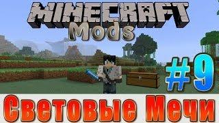 ЗВЕЗДНЫЕ ВОЙНЫ В МАЙНКРАФТ | Обзор Minecraft Мода