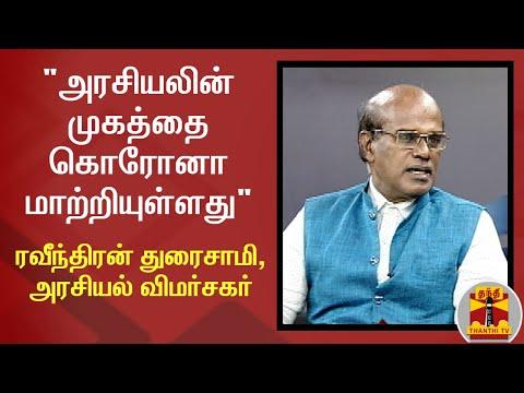 'அரசியலின் முகத்தை கொரோனா மாற்றியுள்ளது' - ரவீந்திரன் துரைசாமி, அரசியல் விமர்சகர்