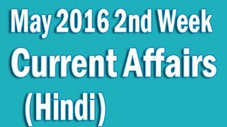 Current Affairs 2016 May 2nd Week in Hindi