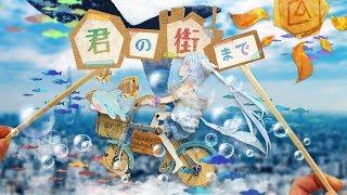 エルセとさめのぽき - 君の街まで (Official Video)
