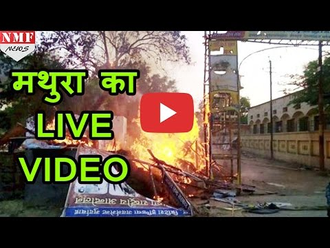 Mathura के Jawahar Bagh के खूनी महाभारत का LIVE VIDEO |MUST WATCH !!!