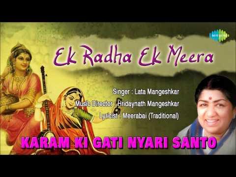 Karam Ki Gati Nyari Santo | Hindi Devotional Song | Lata Mangeshkar