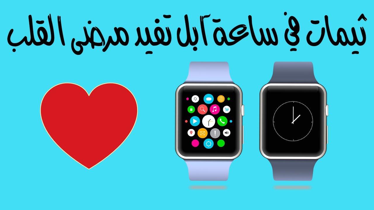 ثيمات في ساعة آبل تفيد مرضى القلب Apple Watch Youtube