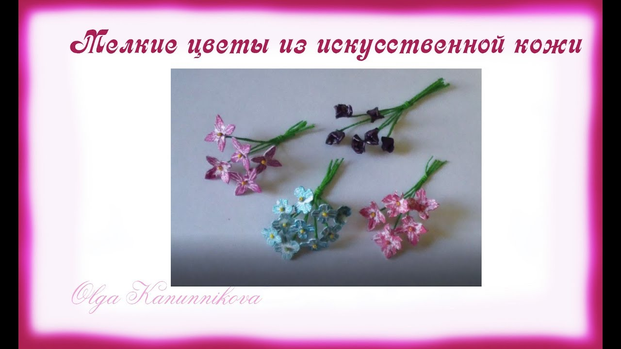 Нужны ли искусственные цветы в доме? - YouTube