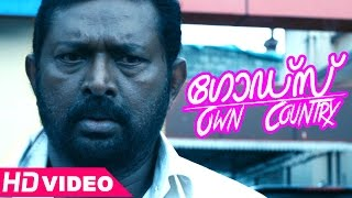 Gods Own Country Movie Scenes HD | Lal helps VK Sreeraman | Sreenivasan | Fahad Fazil