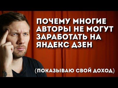 Почему многие авторы не могут заработать на Яндекс Дзен показываю свой доход