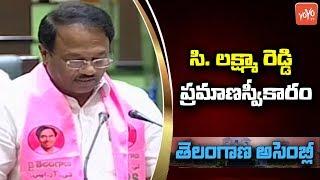 Laxma Reddy Takes Oath As MLA in Telangana Assembly 2019 | Jadcherla | Mahbubnagar | YOYO TV Channel