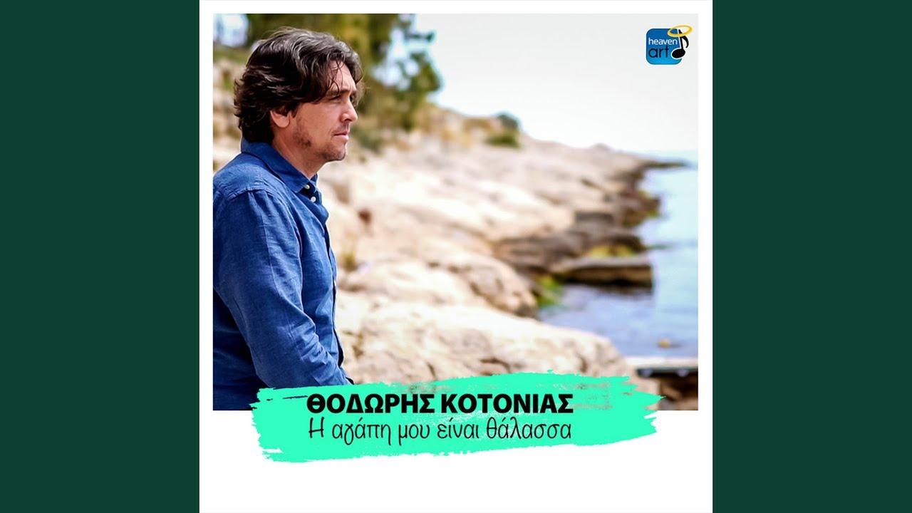 Thodoris Kotonias - I Agapi Mou Ine Thalassa