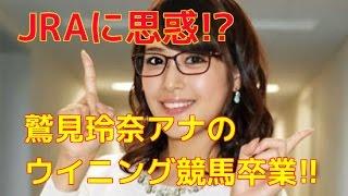 JRAに思惑!?鷲見玲奈アナ 『ウイニング競馬』卒業→競馬知らない アイド...
