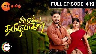 Azhagiya Tamil Magal | Full Episode - 405 | Sheela Rajkumar